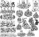 Download Kaligrafi Islami
