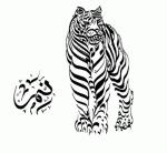 Gambar Kaligrafi Harimau