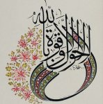 Gambar Kaligrafi Yang Indah