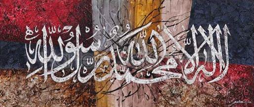 Lukisan Kaligrafi Indah Gambar Aneh Unik Lucu