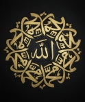 Tulisan Kaligrafi Allah Dan Muhammad
